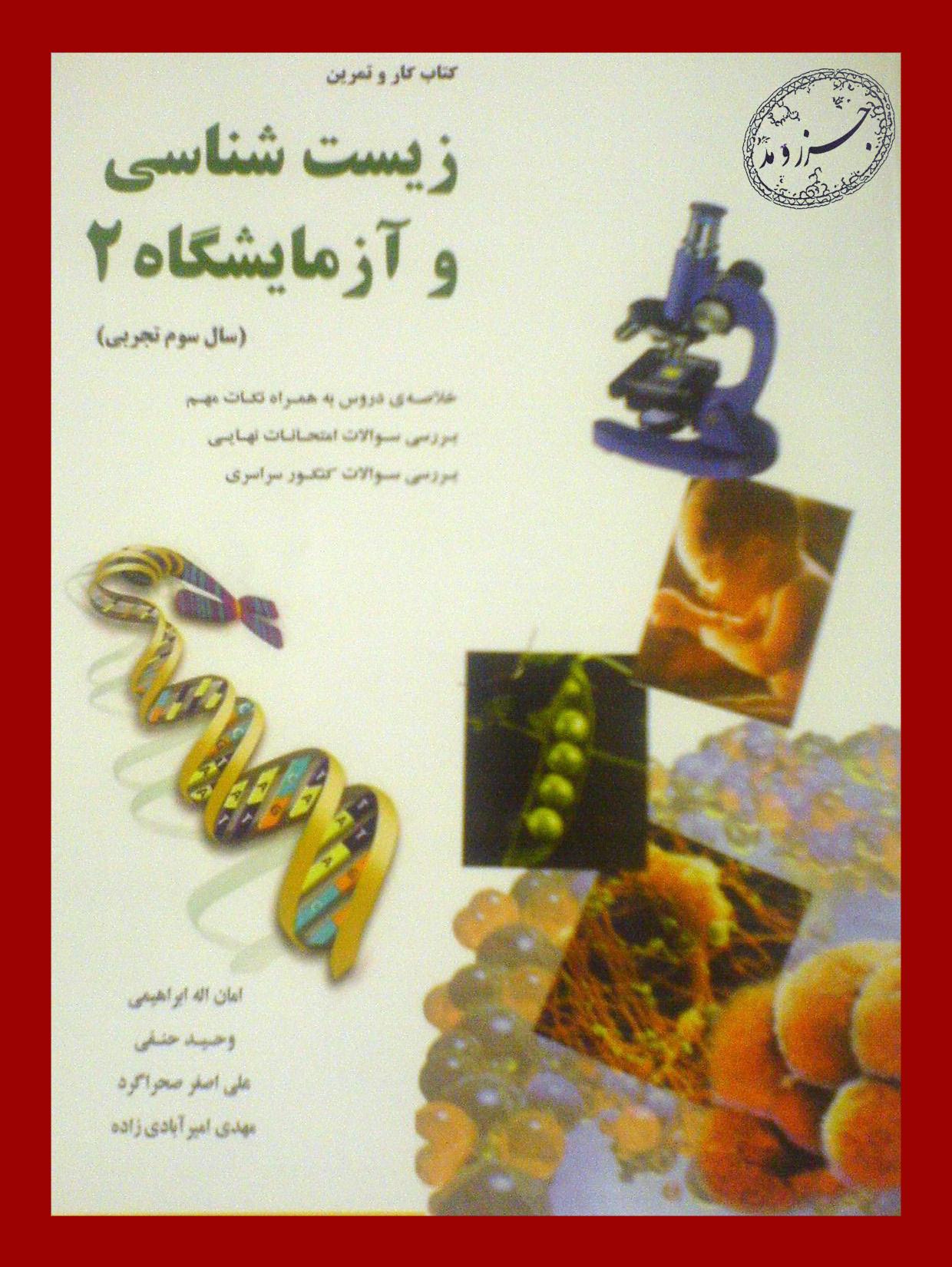 کتاب کار و تمرین زیست شناسی 2